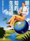 9784062560368: Asa no chiteki seikatsujutsu [Japanese Edition]