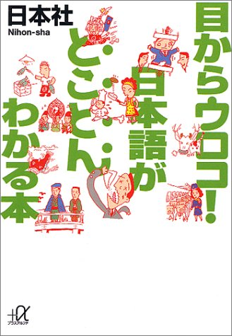 9784062561143: Scales From the Eyes! This Thoroughly Understand Japanese [Japanese Edition]