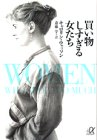 9784062561334: Women who too shopping (Kodansha plus alpha Novel) (1996) ISBN: 4062561336 [Japanese Import]