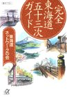 Fifty-three Stages of the Tokaido full guide