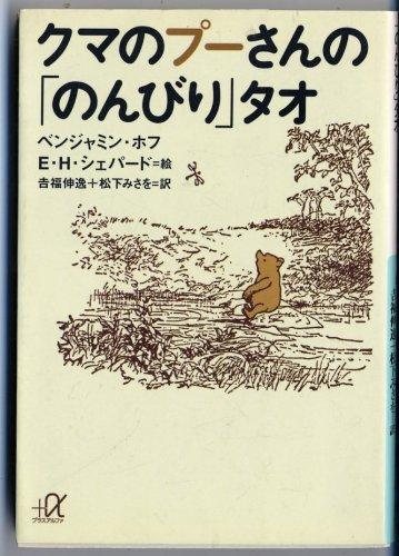 9784062562799: The Tao of Pooh = Kuma no pusan no nonbiri tao [Japanese Edition]
