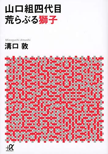 Yamaguchigumi yondaime : araburu shishi: Atsushi Mizoguchi