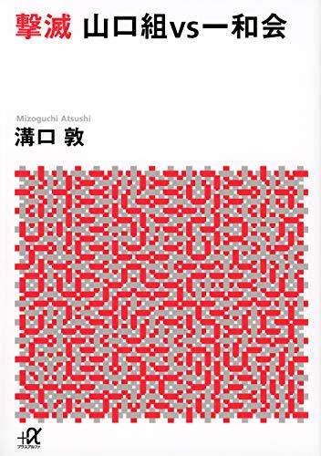 Gekimetsu : Yamaguchigumi vs Ichiwakai: Atsushi Mizoguchi