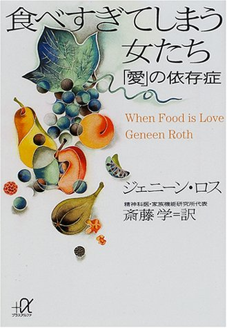 "9784062564779: Women who eat too much - addiction ""love"" (Kodansha plus alpha Novel) (2000) ISBN: 4062564777 [Japanese Import]"