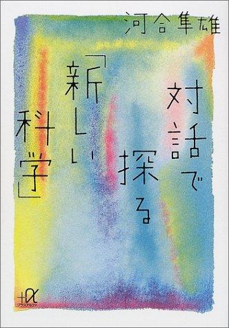 "Exploring the interactive ""new science"" (Kodansha plus alpha Novel) (2001) ISBN: ..."