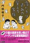 9784062565639: Family laugh that bedridden old woman (Kodansha plus alpha Novel) (2001) ISBN: 4062565633 [Japanese Import]