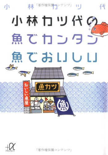 Kobayashi fish cutlet generation delicious simple fish (Kodansha plus alpha Novel) (2003) ISBN: ...