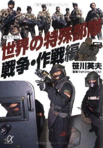 Special Forces war-strategy Hen of the world (Kodansha plus alpha Novel) (2004) ISBN: 4062568837 [...