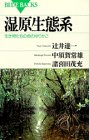 Wetland ecosystem - the cradle of life of living things (Blue Backs) (1994) ISBN: 4062570343 [...