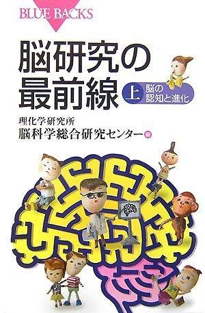 9784062575706: Nō Kenkyū No Saizensen 001