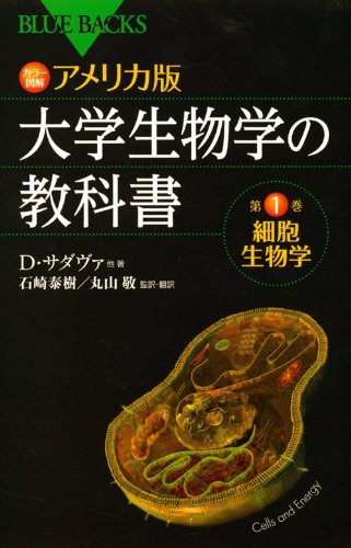 9784062576727: Volume 1 cell biology textbook of color illustrated American version undergraduate biology (Blue Backs) (2010) ISBN: 4062576724 [Japanese Import]