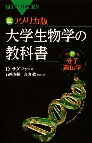 Volume 2 molecular genetics textbook of color illustrated American version undergraduate biology (...