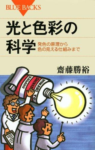 9784062577014: Hikari To Shikisai No Kagaku: Hasshoku No Genri Kara Iro No Mieru Shikumi Made