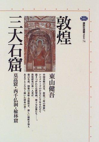 9784062580748: Dunhuang Caves three major - Thousand Buddha Caves, Yulin Grottoes Mogao Caves and West (Kodanshasenshomechie) (1996) ISBN: 4062580748 [Japanese Import]