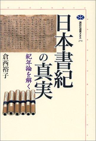 9784062582704: Nihon Shoki No Shinjitsu: Kinenron O Toku
