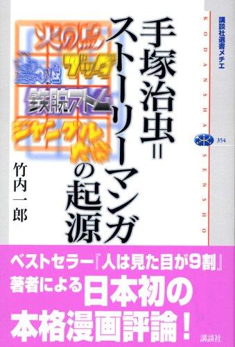 Tezuka Osamu sutŠrī manga no kigen: Kodansha