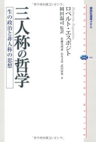 SanninshoÌ  No Tetsugaku: Sei No Seiji To HininshoÌ  No ShisoÌ : Roberto Esposito; Atsushi Okada; ...