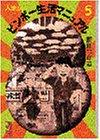 Large Tokyo Bimbo life manual (5) (Kodansha Manga Bunko) (1995) ISBN: 4062600544 [Japanese Import]:...
