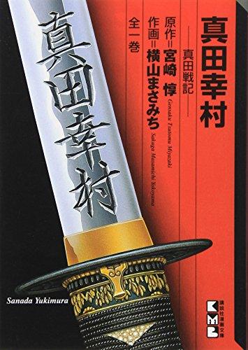 Sanada Yukimura (Kodansha Manga Bunko) (1998) ISBN: Masamichi Yokoyama