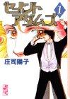 9784062604161: Saint Adams (1) (Kodansha Manga Bunko) (1998) ISBN: 4062604167 [Japanese Import]