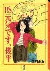 It is a PS Genki, Shunpei (3) (Kodansha Manga Bunko) (1998) ISBN: 4062604612 [Japanese Import]: ...