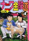 9784062605595: ナニワ金融道(4) (講談社漫画文庫)