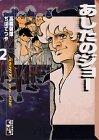 9784062607650: Tomorrow's Joe (2) (Kodansha Manga Bunko) (2000) ISBN: 4062607654 [Japanese Import]