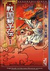 Sengoku lion den (1) (Kodansha Manga Paperback - Yokoyama luminosity China era Kessakusen) (2001) ...