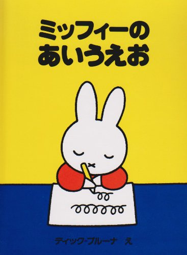 Idea book of Bruna) aiueo Miffy (1997): Dick Bruna