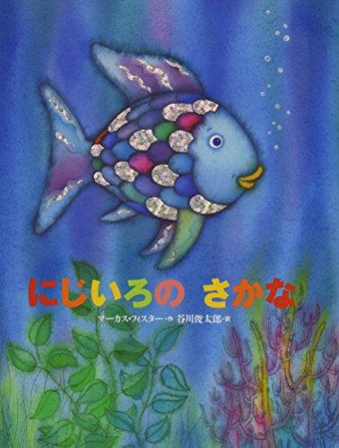 9784062619516: Rainbow Fish, The (Japanese) (Japanese Edition)