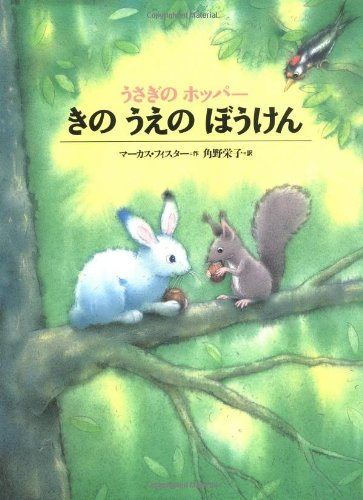9784062619714: Hopper's Treetop Adv Jap (Japanese Edition)