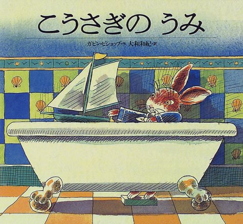 9784062619820: (Picture book of the world) sea of ??Baby Rabbit (1998) ISBN: 4062619822 [Japanese Import]