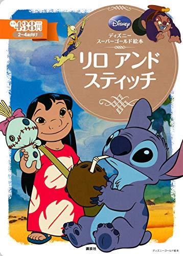 9784062625630: Disney Super Gold picture book Lilo & Stitch (2010) ISBN: 4062625636 [Japanese Import]