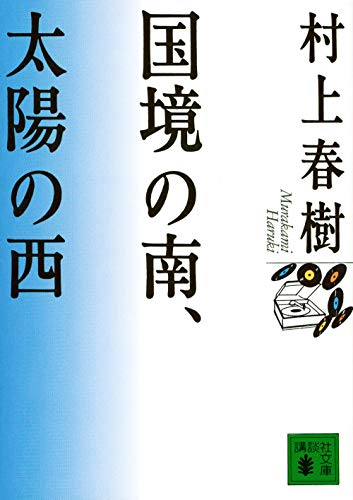 9784062630863: Kokkyo no minami, taiyo no nishi [Japanese Edition]