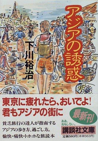 Temptation of Asia (Kodansha Bunko) (1995) ISBN: