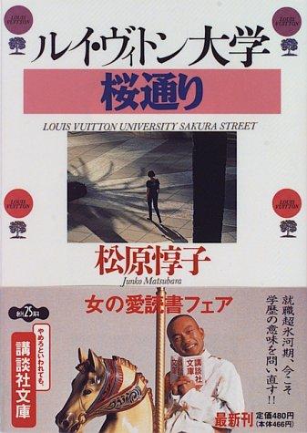 Louis Vuitton University Sacra (Kodansha Bunko) (1996)