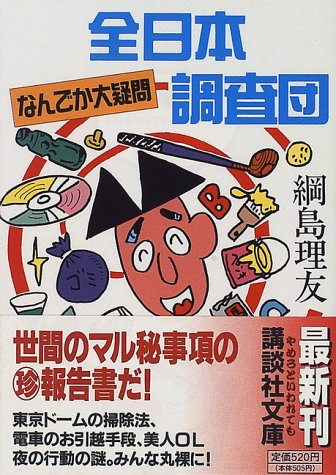 Large question investigation team or a Nde All Japan (Kodansha Bunko) (1997) ISBN: 4062634244 [...