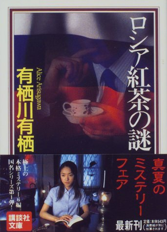 9784062635486: Mystery of Russian tea [In Japanese Language]