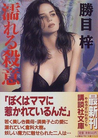 murderous getting wet (Kodansha Bunko) (1997) ISBN: 4062636220 [Japanese Import]: Kodansha