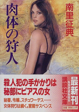 9784062637299: Flesh Hunter [Japanese Edition]