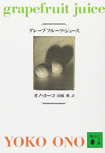 9784062637640: grapefruit juice [Japanese Edition]
