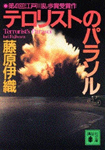 Terrorist's parasol.: Kodansha