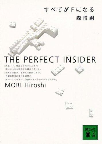 9784062639248: The Perfect Insider [In Japanese Language]