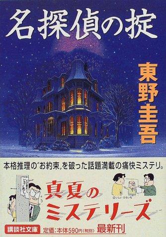 9784062646185: Meitantei No Okite - AbeBooks - Keigo Higashino ...