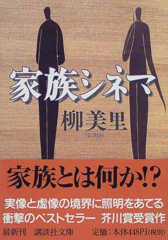9784062646680: Family Cinema [Japanese Edition]