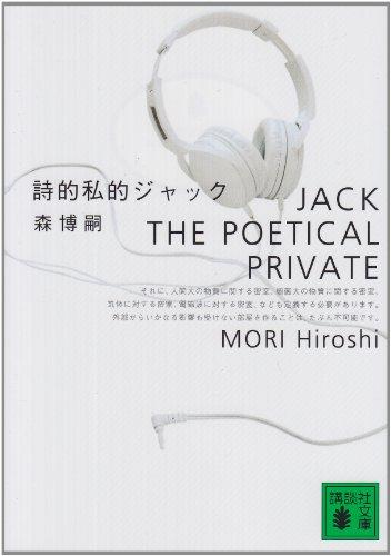 9784062647069: Jack the Poetical Private = Shiteki shiteki Zakku [Japanese Edition]