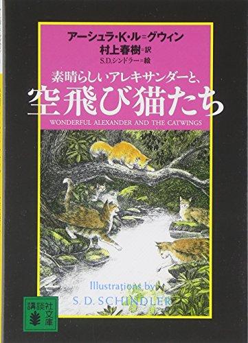 9784062648752: And great Alexander, fly sky cats (Kodansha Bunko) (2000) ISBN: 406264875X [Japanese Import]