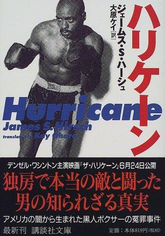 9784062648974: Hurricane (Kodansha Bunko) (2000) ISBN: 4062648970 [Japanese Import]