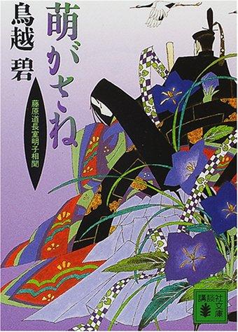 9784062649773: Putamen is Moe - Fujiwara Michinaga room Akiko Somon (Kodansha Bunko) (2000) ISBN: 4062649772 [Japanese Import]