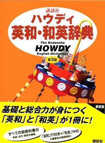 9784062653398: The Kodansha Howdy English-Japanese Dictionary [In Japanese Language]